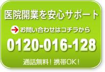 岡山医院開業の無料相談